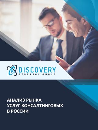 Анализ рынка услуг консалтинговых в России
