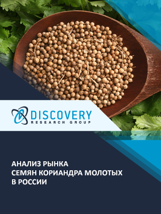Маркетинговое исследование - Анализ рынка семян кориандра молотых в России