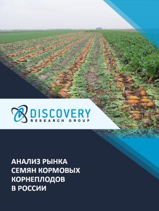 Маркетинговое исследование - Анализ рынка семян кормовых корнеплодов в России