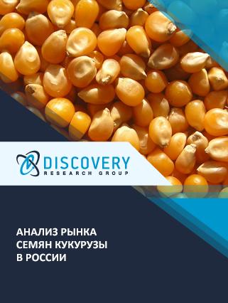 Маркетинговое исследование - Анализ рынка семян кукурузы в России