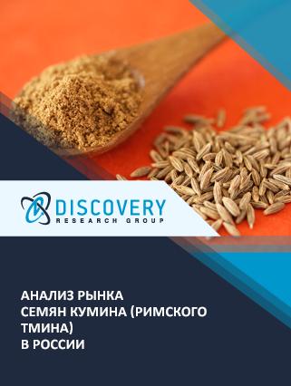 Маркетинговое исследование - Анализ рынка семян кумина (римского тмина) в России