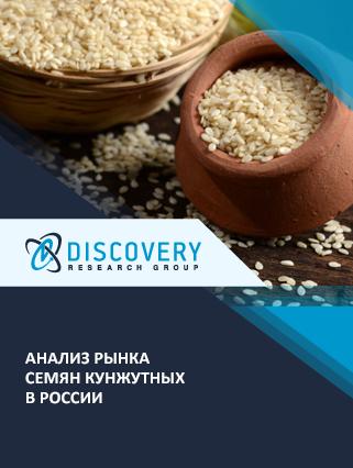 Маркетинговое исследование - Анализ рынка семян кунжутных в России
