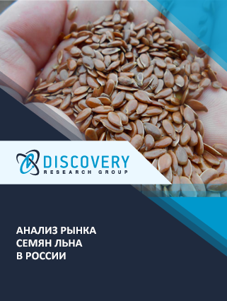 Маркетинговое исследование - Анализ рынка семян льна в России