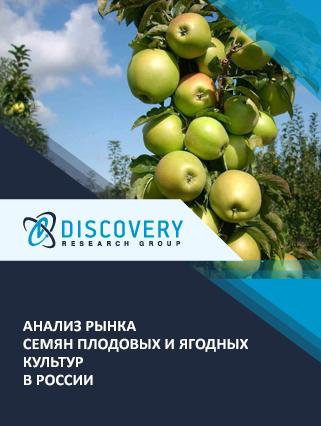 Маркетинговое исследование - Анализ рынка семян плодовых и ягодных культур в России