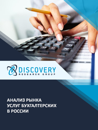 Анализ рынка услуг бухгалтерских в России