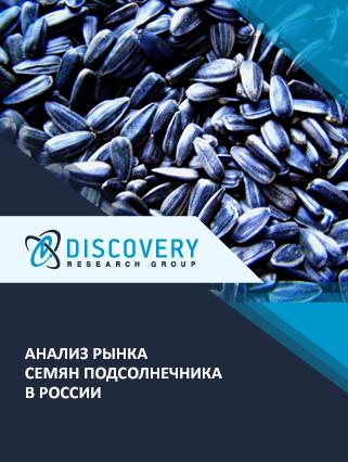 Маркетинговое исследование - Анализ рынка семян подсолнечника в России