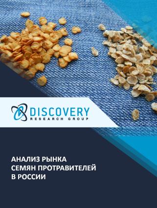 Маркетинговое исследование - Анализ рынка семян протравителей в России