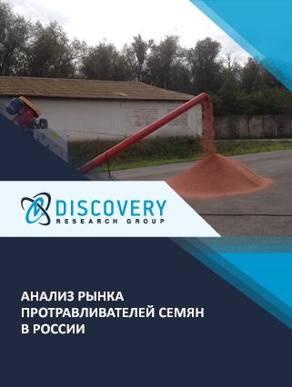 Маркетинговое исследование - Анализ рынка протравливателей семян в России