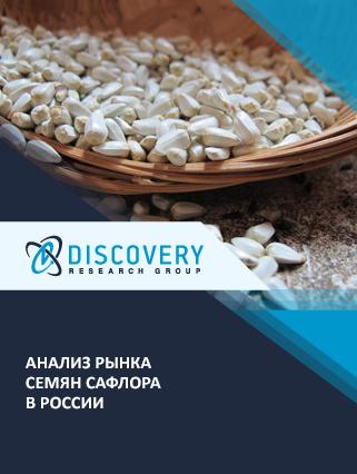 Маркетинговое исследование - Анализ рынка семян сафлора в России