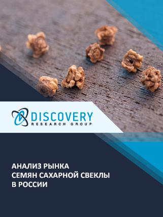 Маркетинговое исследование - Анализ рынка семян сахарной свеклы в России