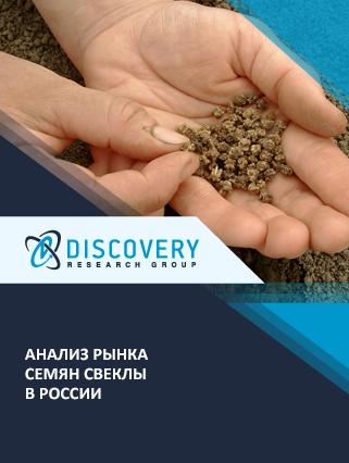 Маркетинговое исследование - Анализ рынка семян свеклы в России