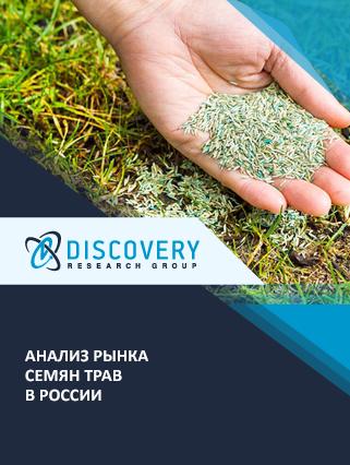 Маркетинговое исследование - Анализ рынка семян трав в России