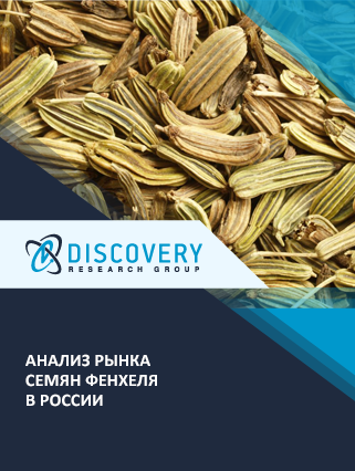 Маркетинговое исследование - Анализ рынка семян фенхеля в России