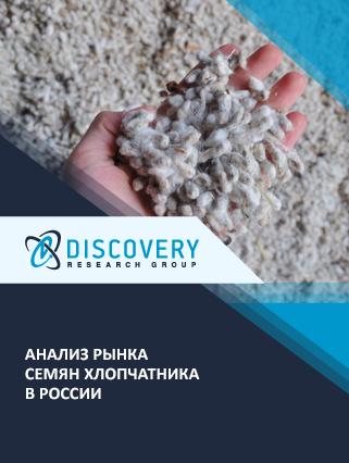 Маркетинговое исследование - Анализ рынка семян хлопчатника в России