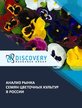 Маркетинговое исследование - Анализ рынка семян цветочных культур в России
