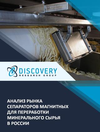 Маркетинговое исследование - Анализ рынка сепараторов магнитных для переработки минерального сырья в России