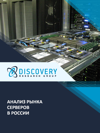 Маркетинговое исследование - Анализ рынка серверов в России