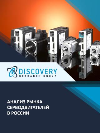 Маркетинговое исследование - Анализ рынка серводвигателей в России
