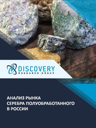 Анализ рынка серебра полуобработанного в России