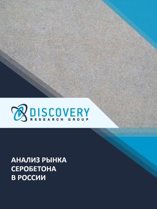 Маркетинговое исследование - Анализ рынка серобетона в России