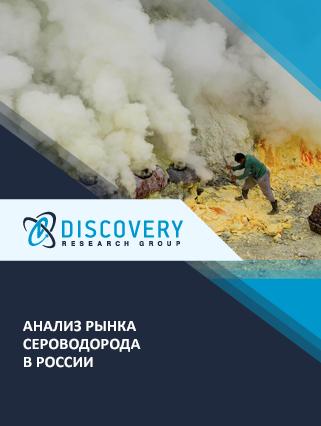 Анализ рынка сероводорода в России