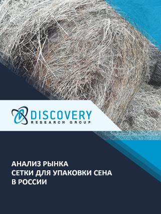 Маркетинговое исследование - Анализ рынка сетки для упаковки сена в России