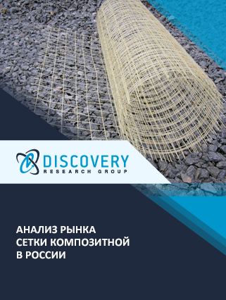 Маркетинговое исследование - Анализ рынка сетки композитной в России