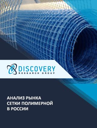 Маркетинговое исследование - Анализ рынка сетки полимерной в России