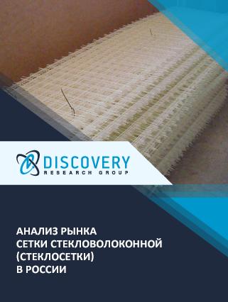 Маркетинговое исследование - Анализ рынка сетки стекловолоконной (стеклосетки) в России