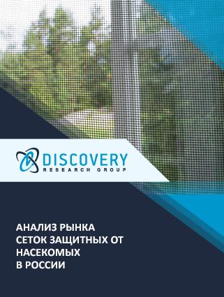 Анализ рынка сеток защитных от насекомых в России