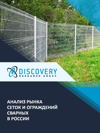 Анализ рынка сеток и ограждений сварных в России