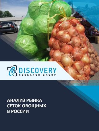 Маркетинговое исследование - Анализ рынка сеток овощных в России