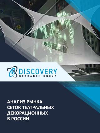 Маркетинговое исследование - Анализ рынка сеток театральных декорационных в России