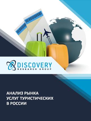 Маркетинговое исследование - Анализ рынка услуг туристических в России