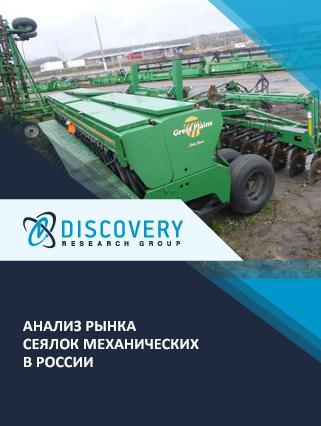 Маркетинговое исследование - Анализ рынка сеялок механических в России