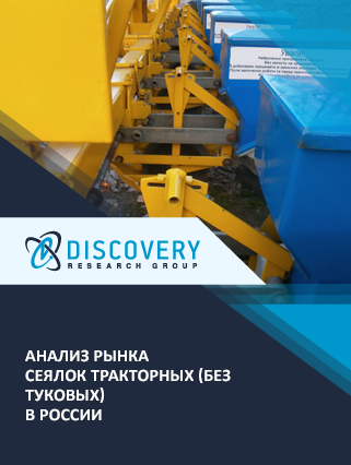 Маркетинговое исследование - Анализ рынка сеялок тракторных (без туковых) в России