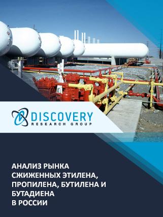 Маркетинговое исследование - Анализ рынка сжиженных этилена, пропилена, бутилена и бутадиена в России