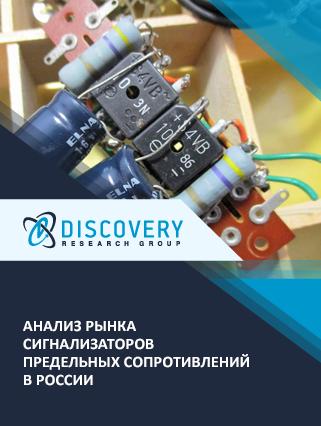Маркетинговое исследование - Анализ рынка сигнализаторов предельных сопротивлений в России