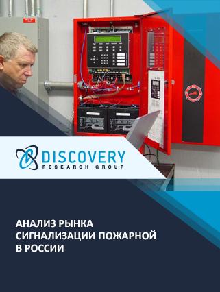 Маркетинговое исследование - Анализ рынка сигнализации пожарной в России