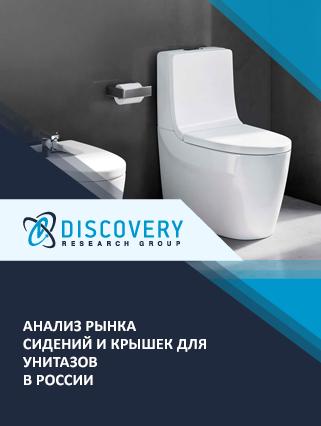 Маркетинговое исследование - Анализ рынка сидений и крышек для унитазов в России