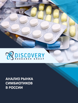 Анализ рынка симбиотиков в России