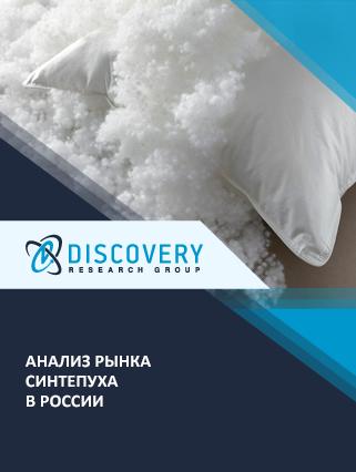 Маркетинговое исследование - Анализ рынка синтепуха в России