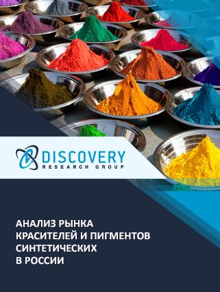 Маркетинговое исследование - Анализ рынка красителей и пигментов синтетических в России