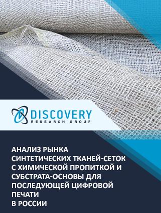 Маркетинговое исследование - Анализ рынка синтетических тканей-сеток с химической пропиткой и субстрата-основы для последующей цифровой печати в России