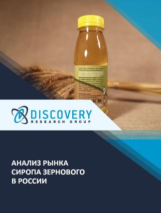 Маркетинговое исследование - Анализ рынка сиропа зернового в России