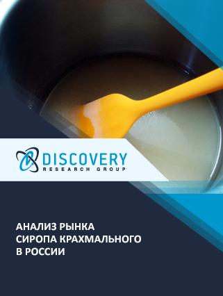 Маркетинговое исследование - Анализ рынка сиропа крахмального в России
