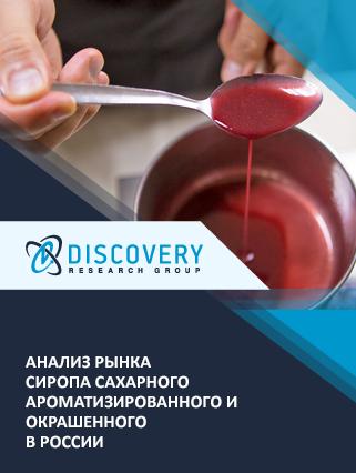 Маркетинговое исследование - Анализ рынка сиропа сахарного ароматизированного и окрашенного в России