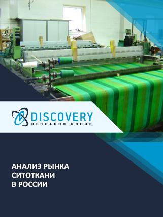 Маркетинговое исследование - Анализ рынка ситоткани в России
