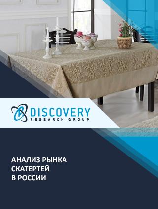 Маркетинговое исследование - Анализ рынка скатертей в России