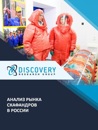 Маркетинговое исследование - Анализ рынка скафандров в России